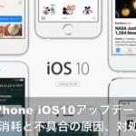 iPhone iOS10アップデートでバッテリー消耗!不具合の原因と対処方法とは?