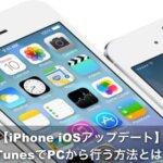【簡単5分】iPhoneのiOSをPCのiTunesでアップデートする方法