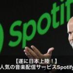 遂に日本上陸!世界一人気の音楽配信サービス「Spotify」とは?