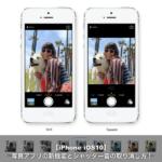 iPhone iOS10の写真アプリ新機能とシャッター音の消し方とは?