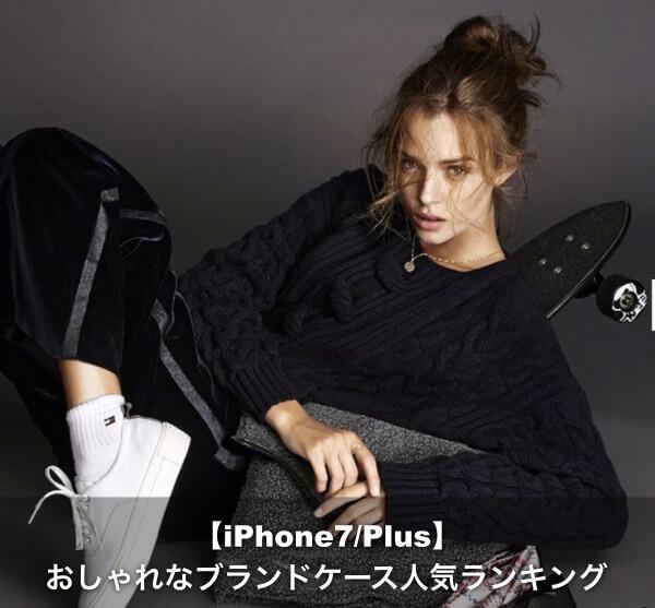 iphone7 おしゃれ ブランドケース