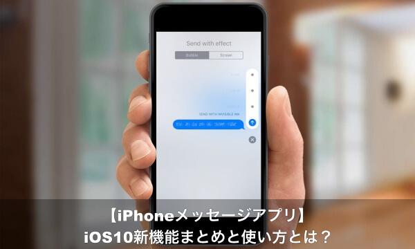 imessage-ios10