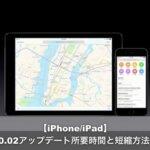 【最新】iPhone/iPadのiOS10.02アップデート所要時間と短縮方法とは?