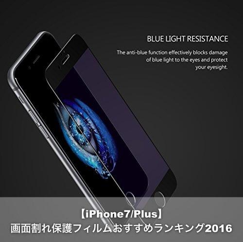 iphone7 保護フィルム