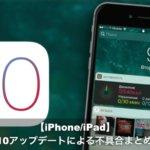 【最新2017】iPhone/iPadのiOS10アップデートによる不具合まとめ速報