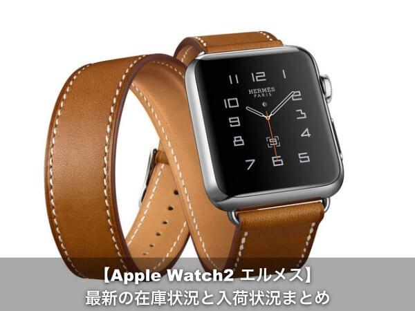 apple-watch2 エルメス 在庫