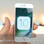 iPhone/iPadのiOS10.02アップデートのやり方とできない時に試す方法!