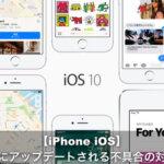 iPhone iOSが勝手にアップデートされる?正しいアップデート講座