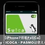 iPhone7搭載のFeliCa(フェリカ)で、Edy・ICOCA・PASMOは使える?