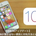 iPhone iOS10アップデートでwifiが繋がらない!不具合の原因と対処方法とは?