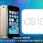 iPhone iOS10アップデートによるメール不具合まとめと対処方法とは?