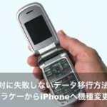 絶対に失敗しないデータ移行方法でガラケーからiPhoneへ機種変更!