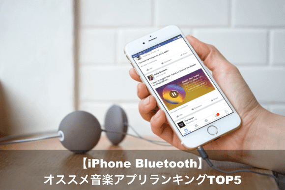 iphone-music-app