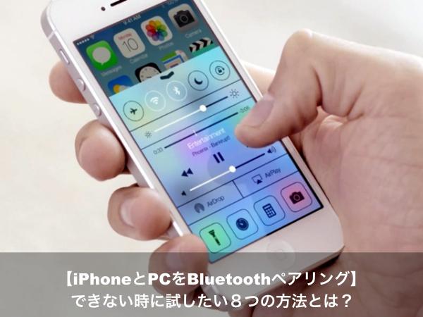 iphone-bluetooth