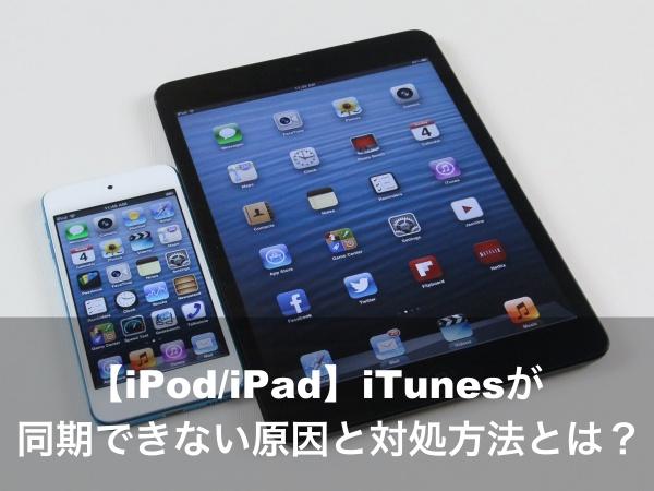iPod iPad iTunes 同期 原因 対処方法