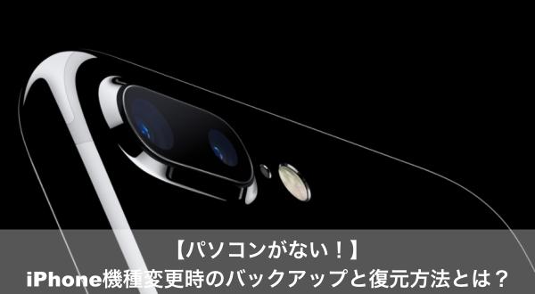 iphone7 バックアップ復元