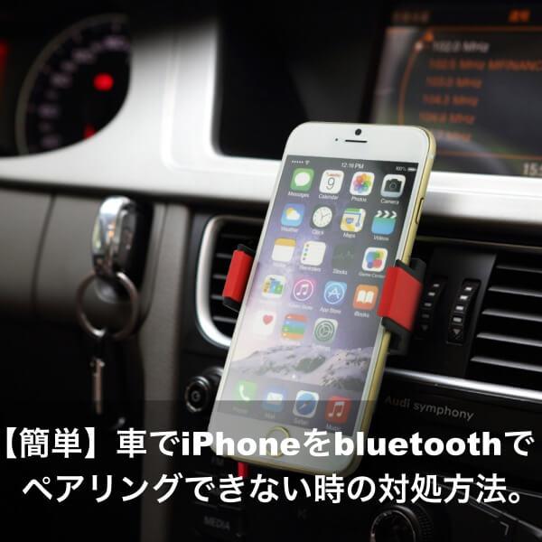 車 iPhone bluetooth ペアリング 対処方法