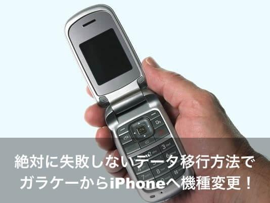 データ移行 ガラケー iPhone 機種変更