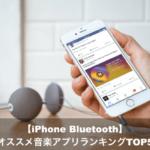 iPhoneのBluetooth対応おすすめ音楽アプリランキングTOP5