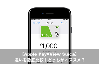 apple pay view suica