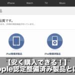 【Mac・iPad・iPod】安く買える!知る人ぞ知るApple認定整備済み製品とは?