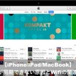 【iPhone/iPad/Mac】iTunesが同期できない原因とwifiの関連性とは?
