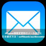 iPhone機種変更時のメール設定と引き継ぎ方法!softbank/au/docomo