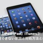 【iPod/iPad】iTunesが同期できない原因と対処方法とは?