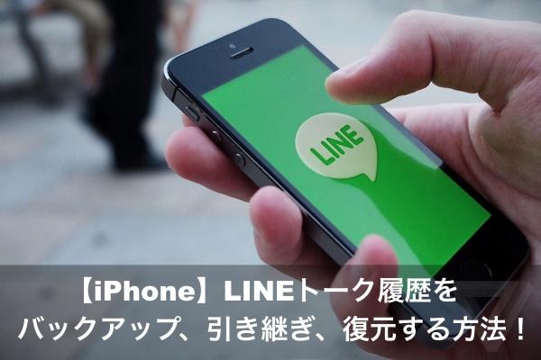 iPhone LINE トーク履歴 バックアップ 引き継ぎ 復元