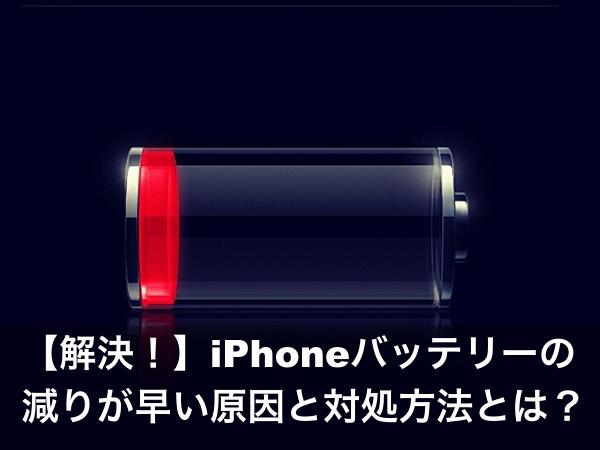 iPhone バッテリー 減り 早い 原因 対処方法