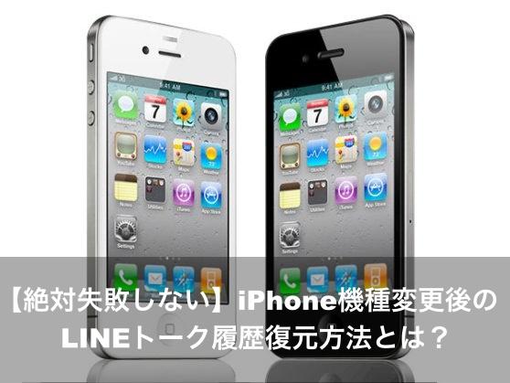 iPhone 機種変更 LINE トーク履歴 復元方法