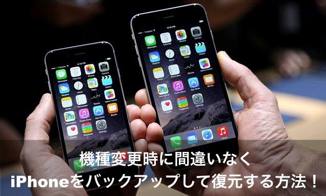 機種変更 iPhone バックアップ 復元