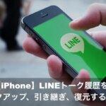 【iPhone】LINEトーク履歴をバックアップ、引き継ぎ、復元する方法!