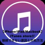 【iPhone/iPad/Macbook】iTunes storeが接続できない原因と対処方法