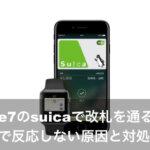 iphone7のsuicaで改札を通る方法とエラーで反応しない原因と対処方法!