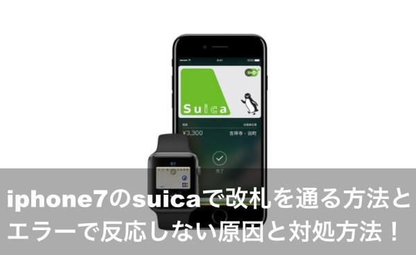 iphone suica felica