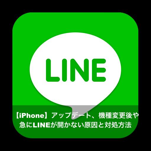 iPhone LINE 開かない