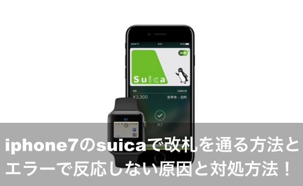 iphone suica felica