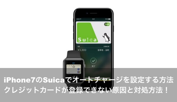 apple suica