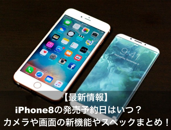 iphone8 発売日 最新情報
