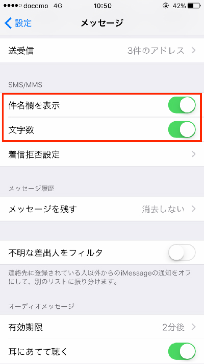 iPhone メール 文字数制限