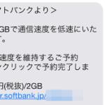 遅い!iPhoneの制限解除日、時間はいつ?au/softbank/docomo/MVNO