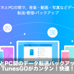 TunesGoでiPhone AndroidスマホとPC間でカンタンデータ転送バックアップ!