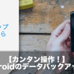 iPhone Androidのデータバックアップ復元ならdr.foneがオススメ!