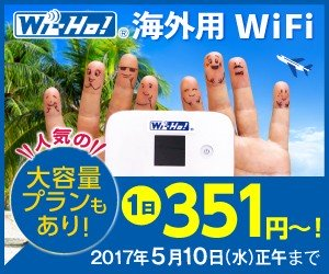 Wi-Ho!,海外用ポケットWiFi