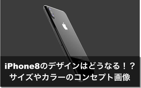 iphone8 デザイン サイズ カラー