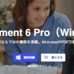 簡単シンプルなPDFソフト『PDFelement 6 Pro』を実際に使ってみた!