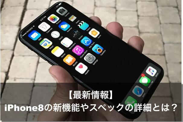 iphone8 新機能 スペック