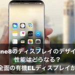 iPhone8のディスプレイのデザインや性能はどうなる?全面の有機ELディスプレイか