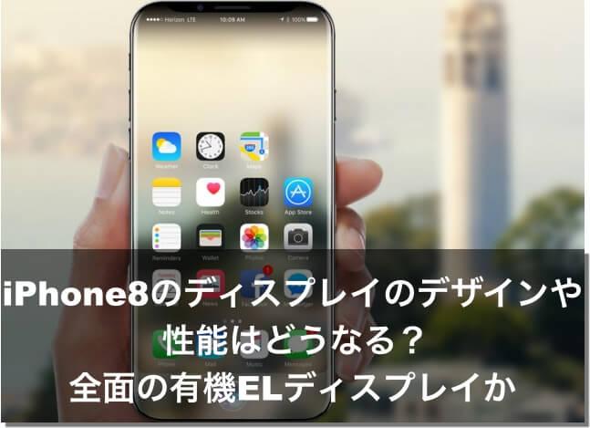 iphone8 ディスプレイ
